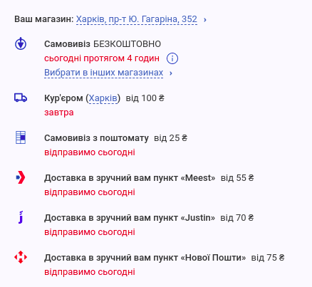 доставка и оплата в магазине epicentrk.ua