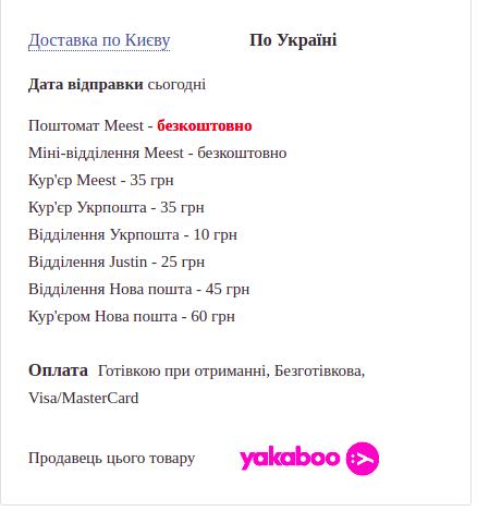доставка и оплата в магазине yakaboo.ua