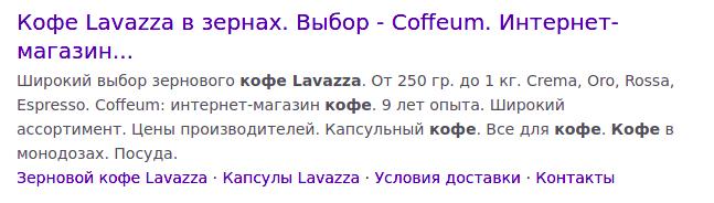 Метатег Description в поисковой выдаче Google