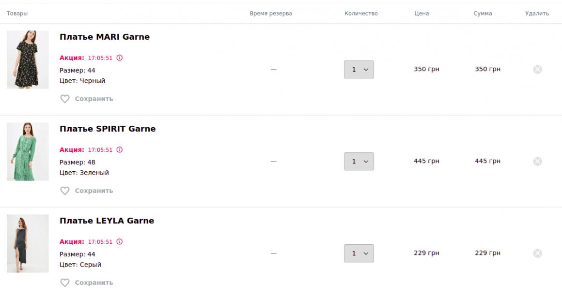 Карточки товара - фото товаров в корзине в интернет-магазине kasta.ua