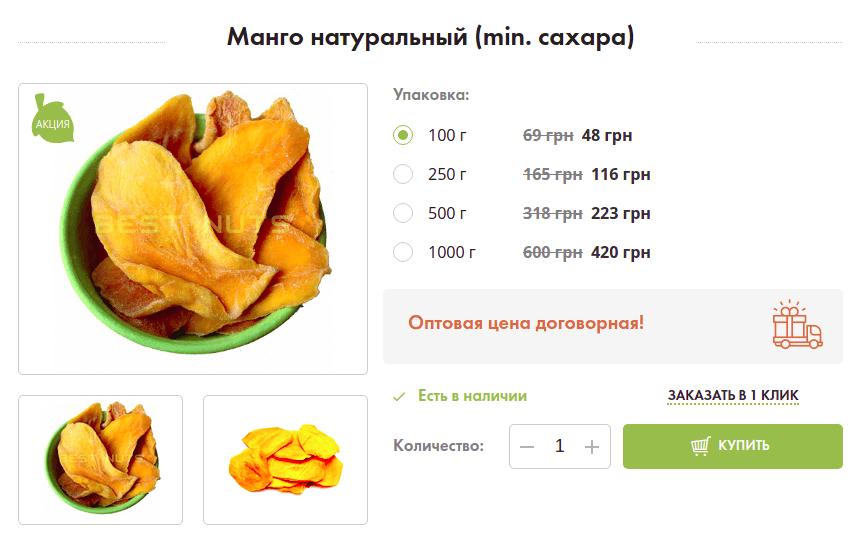 объем и стоимость на карточке товара bestnuts.com.ua