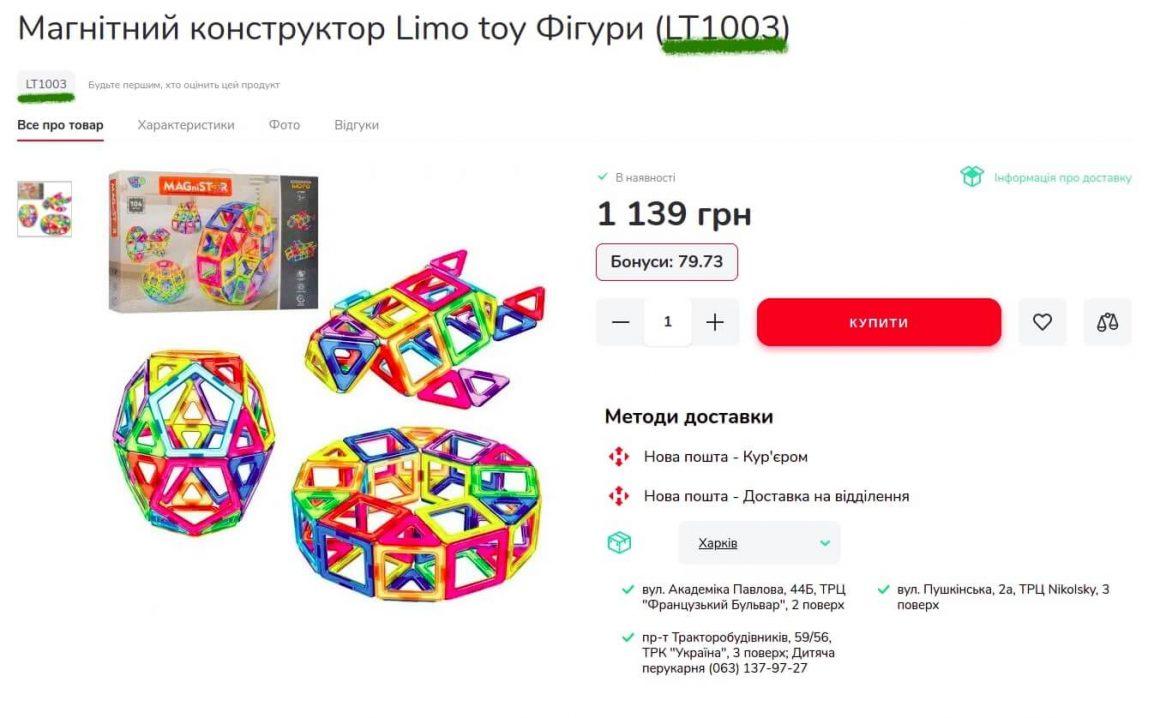 Разработка карточки товара - код товара на карточке продукта в магазине chudo-ostriv.com.ua