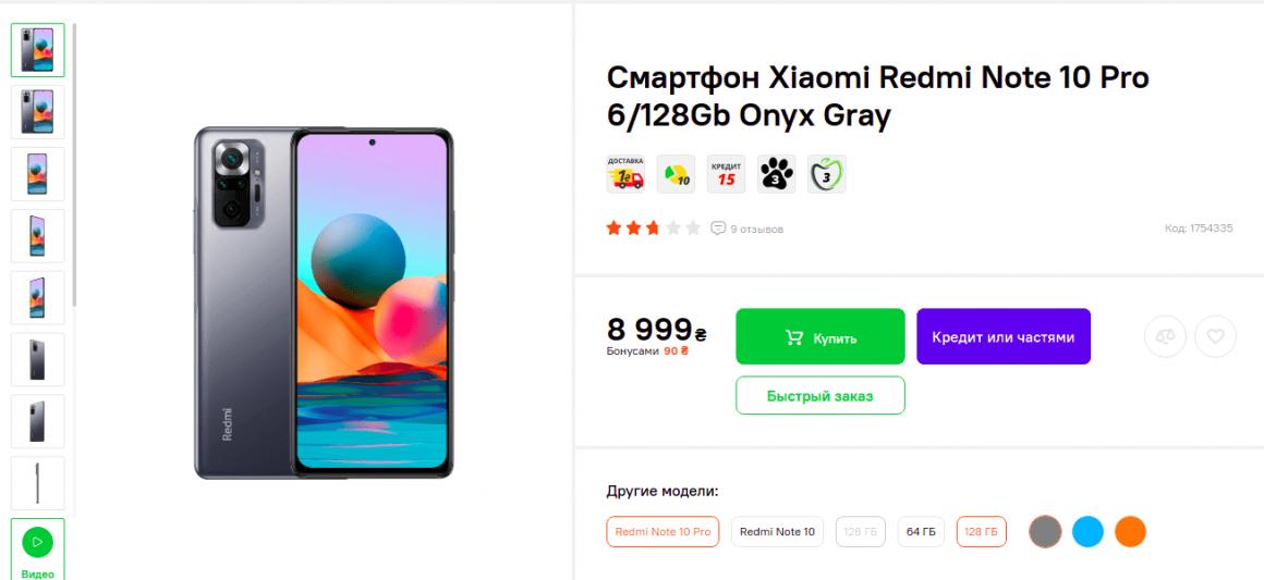 карточка товара смартфон xiaomi readmi note 10 pro на сайте comfy.ua