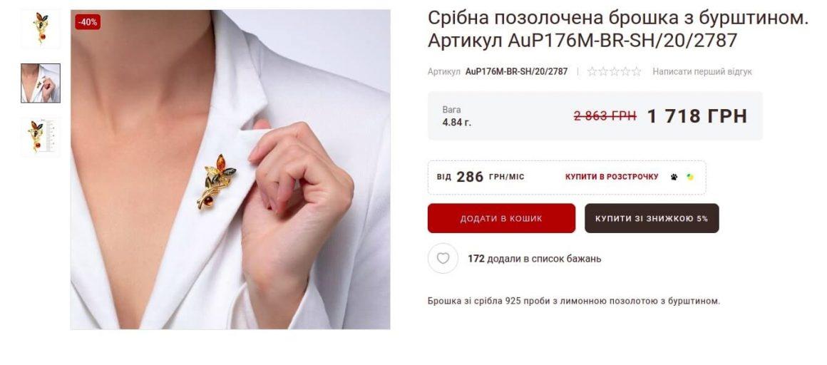 Карточки товаров - фото товара в интернет-магазине sribnakraina.ua
