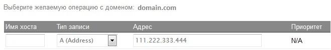 DNS-менеджмент. Добавление А-записи