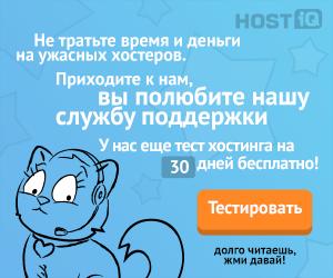 Хороший хостинговый провайдер HOSTiQ.ua