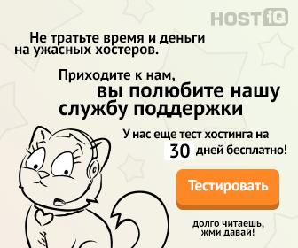 Хостинговая компания HOSTiQ