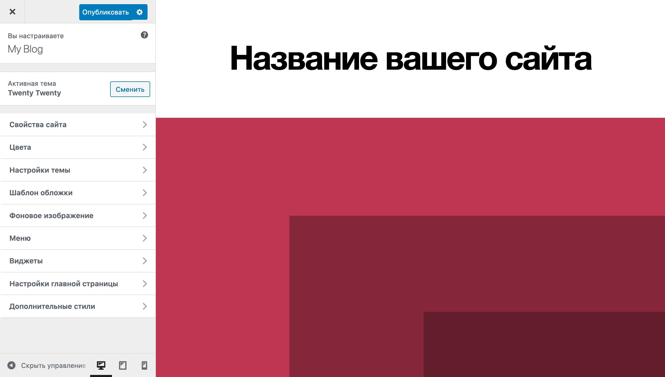 CMS: что такое. Встроенный визуальный редактор WordPress.