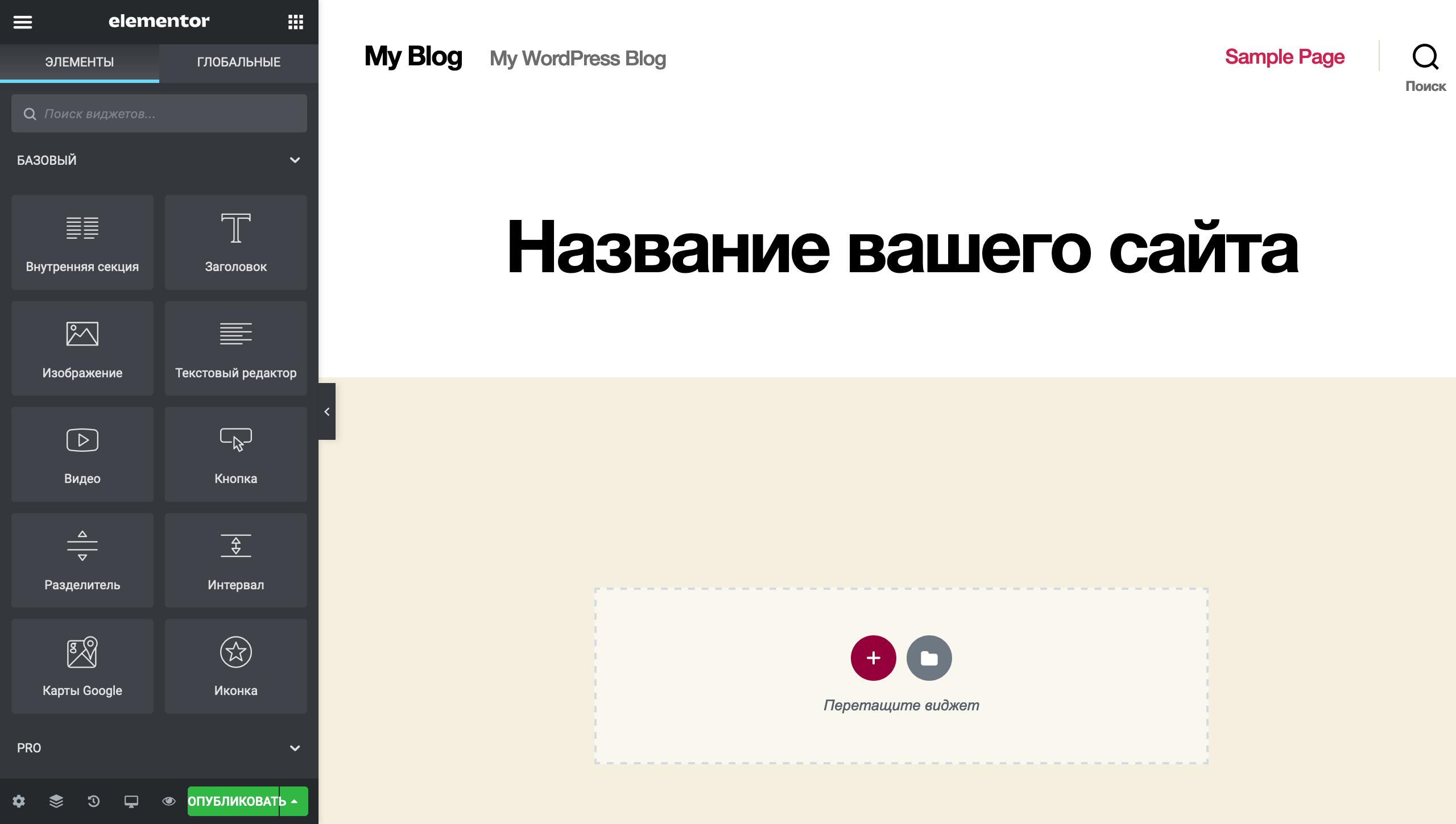 Что такое ЦМС. Панель управления популярным конструктором страниц для WordPress — Elementor Site Builder.
