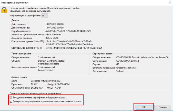 Проверка сертификата при подключении к серверу с помощью Filezilla