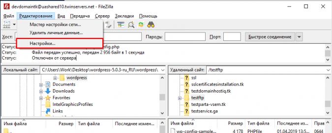 Настройки редактирования файлов и каталогов на сервере в Filezilla
