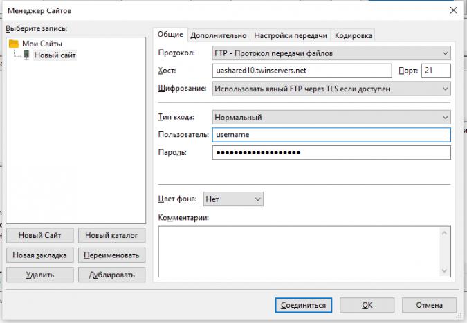 Заполнение полей для сохраненного подключения в Filezilla