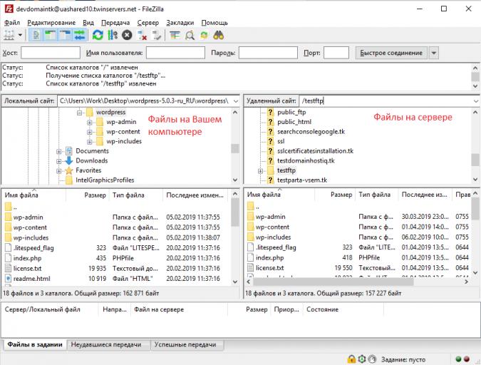 Внешний вид Filezilla при открытом подключении к серверу