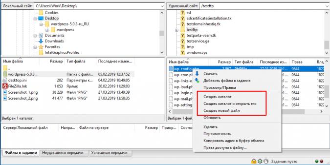 Создание каталога или файла на сервере с помощью Filezilla