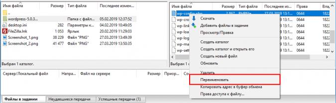 Переименовывание файла или папки на сервере с помощью Filezilla