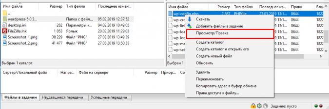 Редактирование файла на сервере с помощью Filezilla