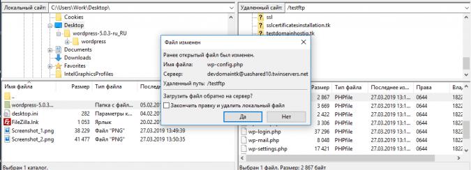 Подтверждение приминения изменений при редактировании файла на сервер с помощью Filezilla
