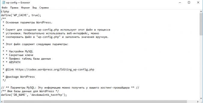 Редактирование файла с помощью приложения Блокнот