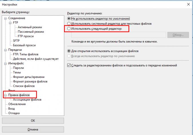 Изменение программы для редактирования файлов по умолчанию в Filezilla