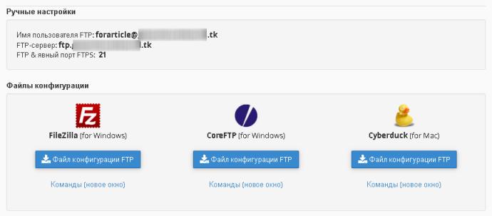 Как установить сайт на хостинг в cpanel панели для хостинга игровых серверов скачать