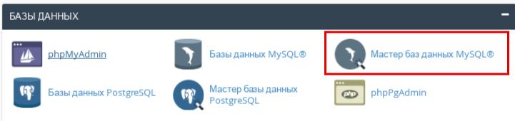 Перенос базы mysql другой хостинг доступ в joomla из хостинга