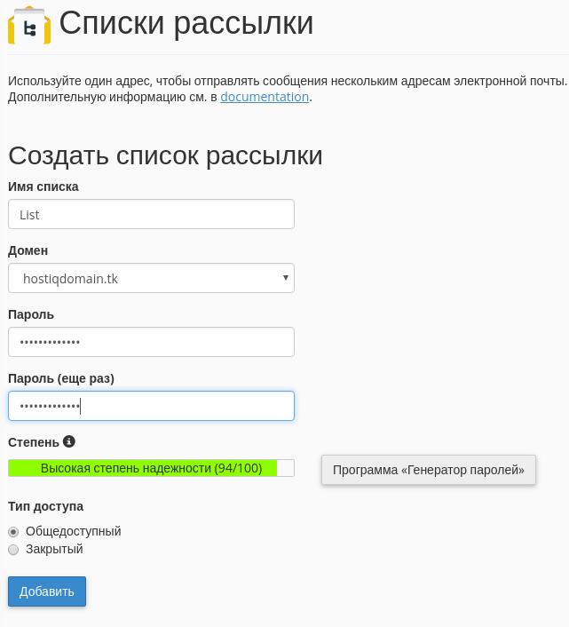 Почтовый хостинг для рассылки хостинг для домашней страницы