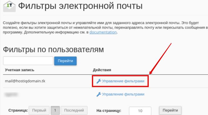 Может ли электронная почта и хостинг быть в разных купить хостинг spb.ru