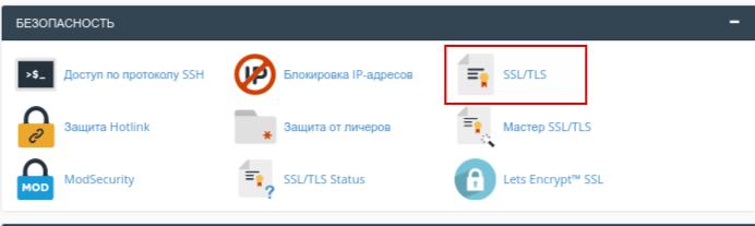 Диспетчер SSL/TLS в cPanel