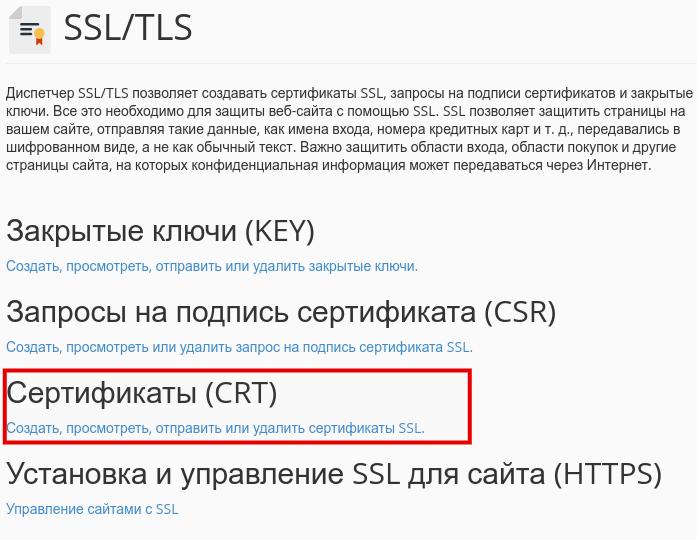 Раздел Сертификаты CRT