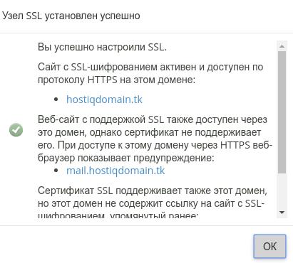Сообщение об успешной установке SSL-сертификата в cPanel