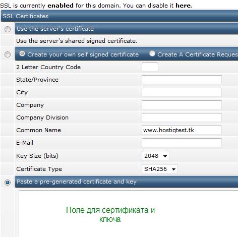 Установка ssl сертификата.cer раскрутка игровых сайтов бесплатно
