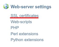 Раздел SSLCertificates