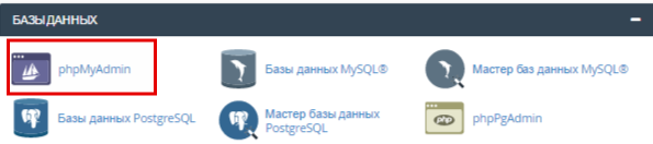 Импорт баз данных сайта в cPanel