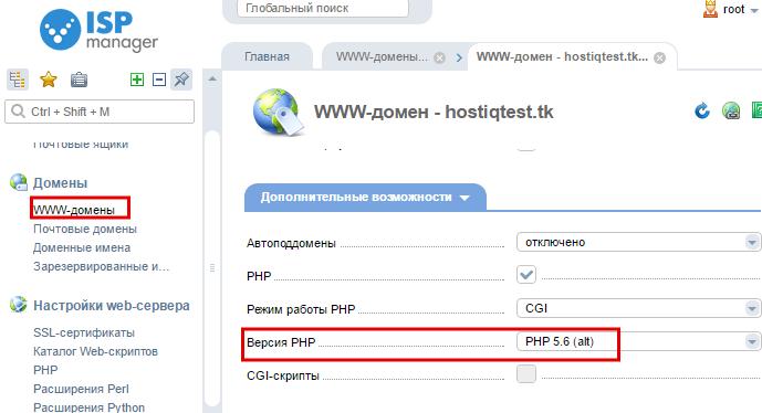 Переезд с ISP Manager на cPanel