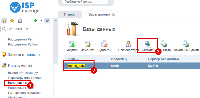 Импорт баз данных сайта в ISPmanager
