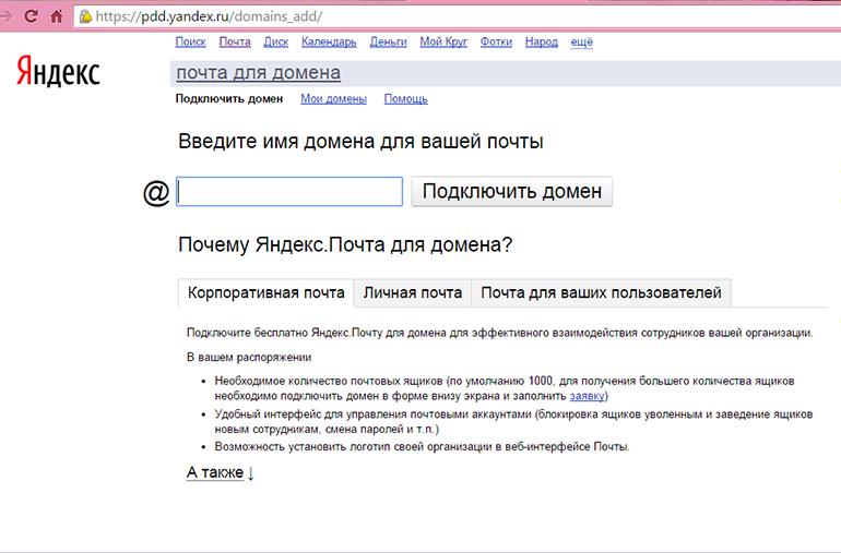 Яндекс картинки хостинг скрипт vps хостинга