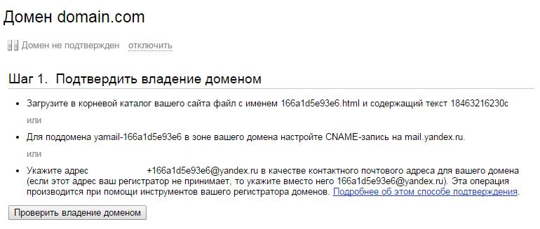 Яндекс dns хостинг подключение домена и настройка wiki Подтверждение владения доменом в Яндекс почте