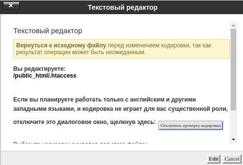 Текстовый редактор в cPanel