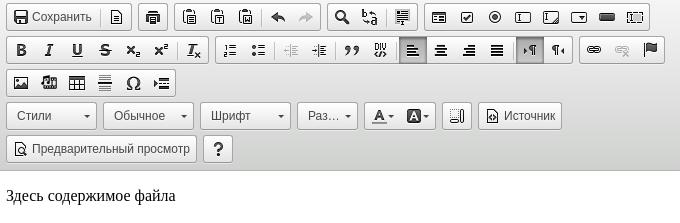 Редактор HTML в cPanel