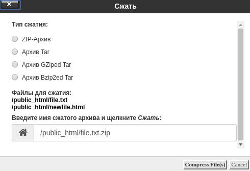 Сжатие файлов и папок в cPanel