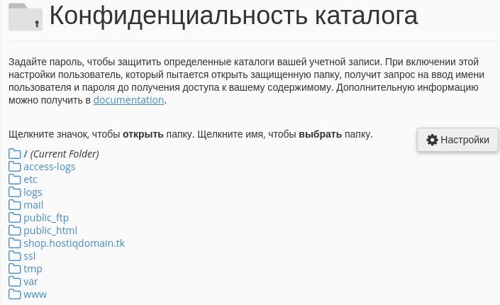 Конфиденциальность каталога в cPanel