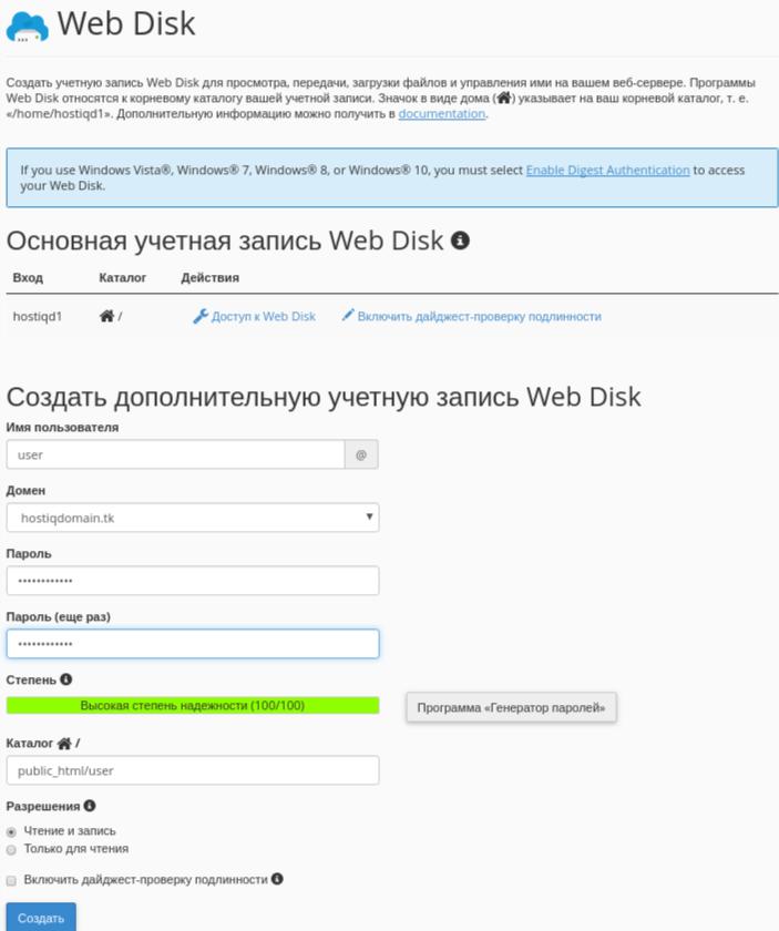 Веб-диск в cPanel