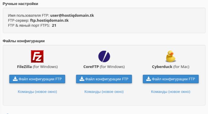 Управление созданными FTP-записями