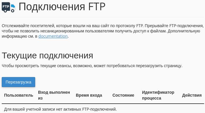 Подключения FTP в cPanel