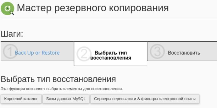 Тип восстановления бэкапа в cPanel