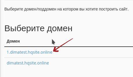 Выбор домена или поддомена
