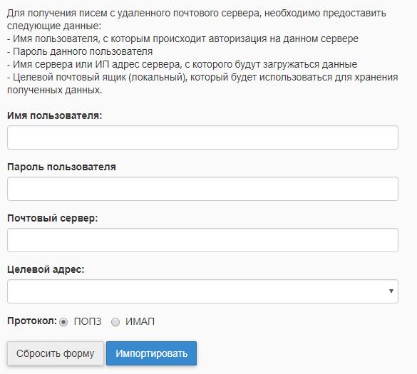 Выбор протокол почты POP3 или IMAP