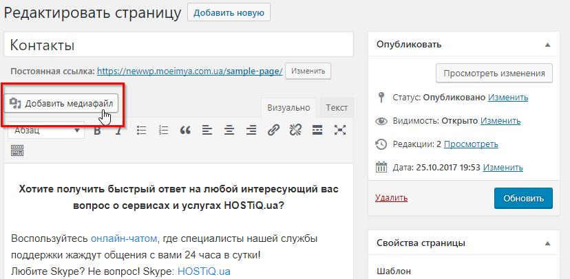 Как добавить картинку на страницу в WordPress