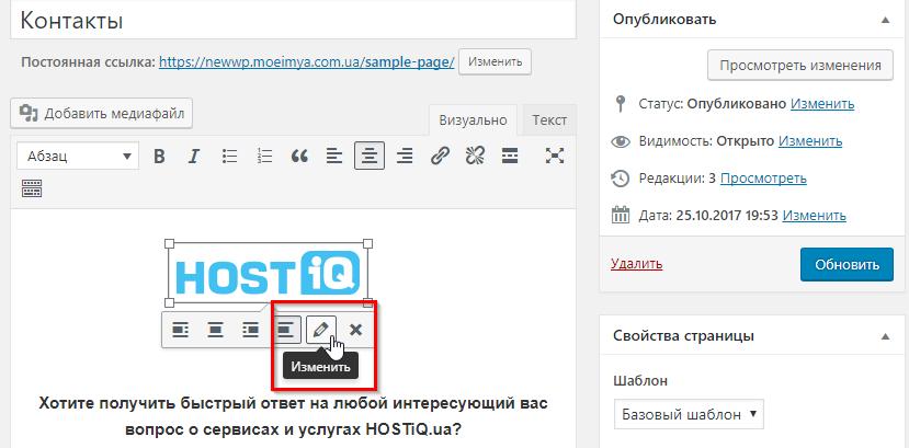 Правка свойств изображения в WordPress