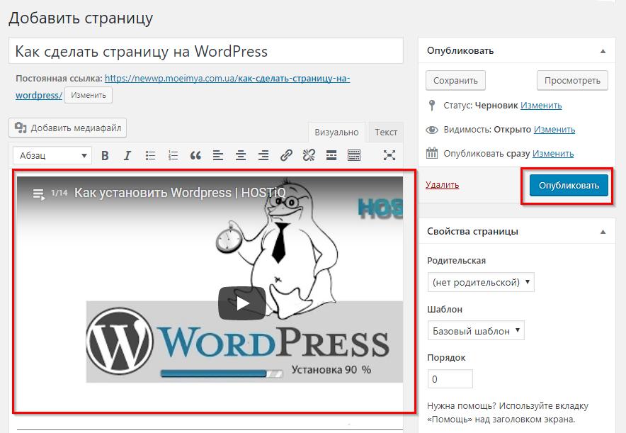 Добавление видео на страницу WordPress
